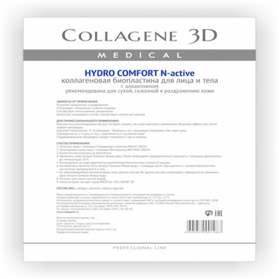 Биопластины для лица и тела N-актив Collagene 3D HYDRO COMFORT с аллантоином А4: фото