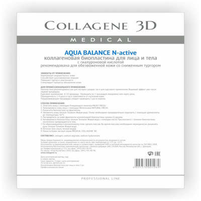 Биопластины для лица и тела N-актив Collagene 3D AQUA BALANCE с гиалуроновой кислотой А4: фото