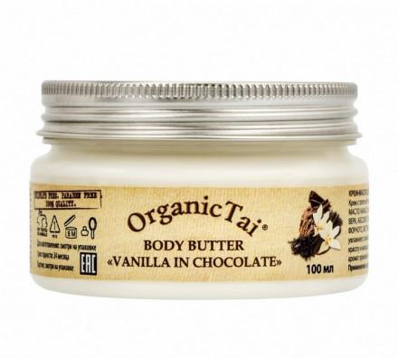 Крем-масло для тела со вкусом сладкого миндаля ORGANIC TAI Body Butter Vanilla In Chocolate 100 мл: фото